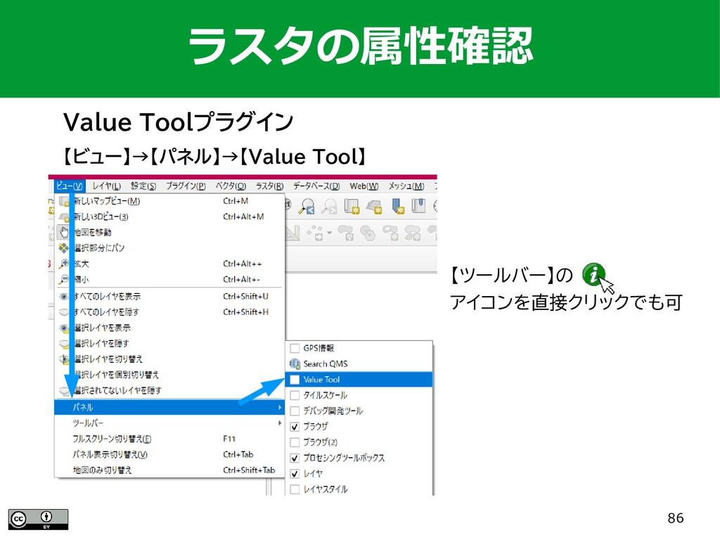 86 Value Toolプラグイン ラスタの属性確認 【ツールバー】の アイコンを直接クリッ...