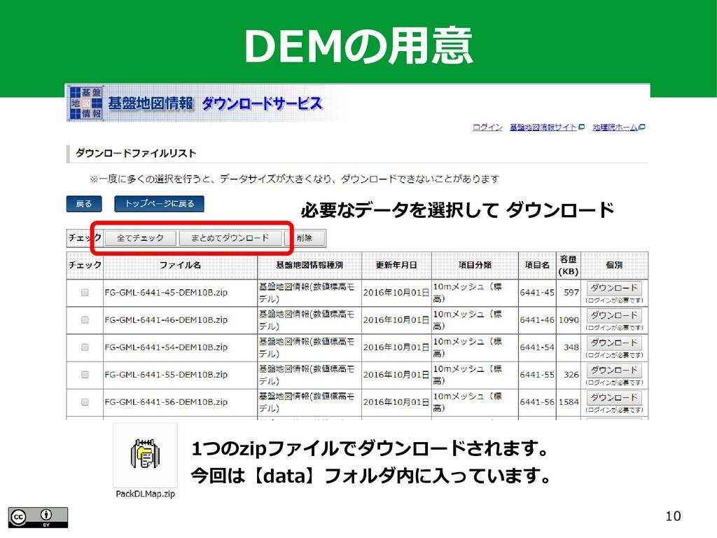 10 DEMの用意 1つのzipファイルでダウンロードされます。 今回は【data】フォルダ内...