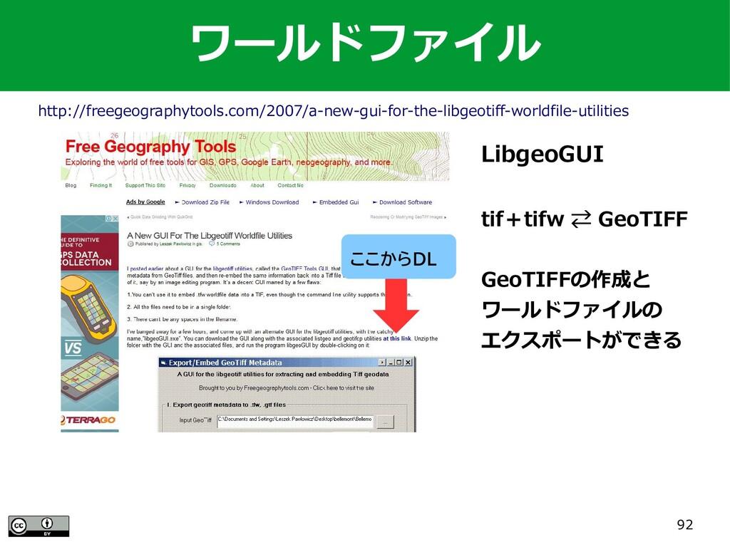 92 LibgeoGUI tif+tifw ⇄ GeoTIFF GeoTIFFの作成と ワール...