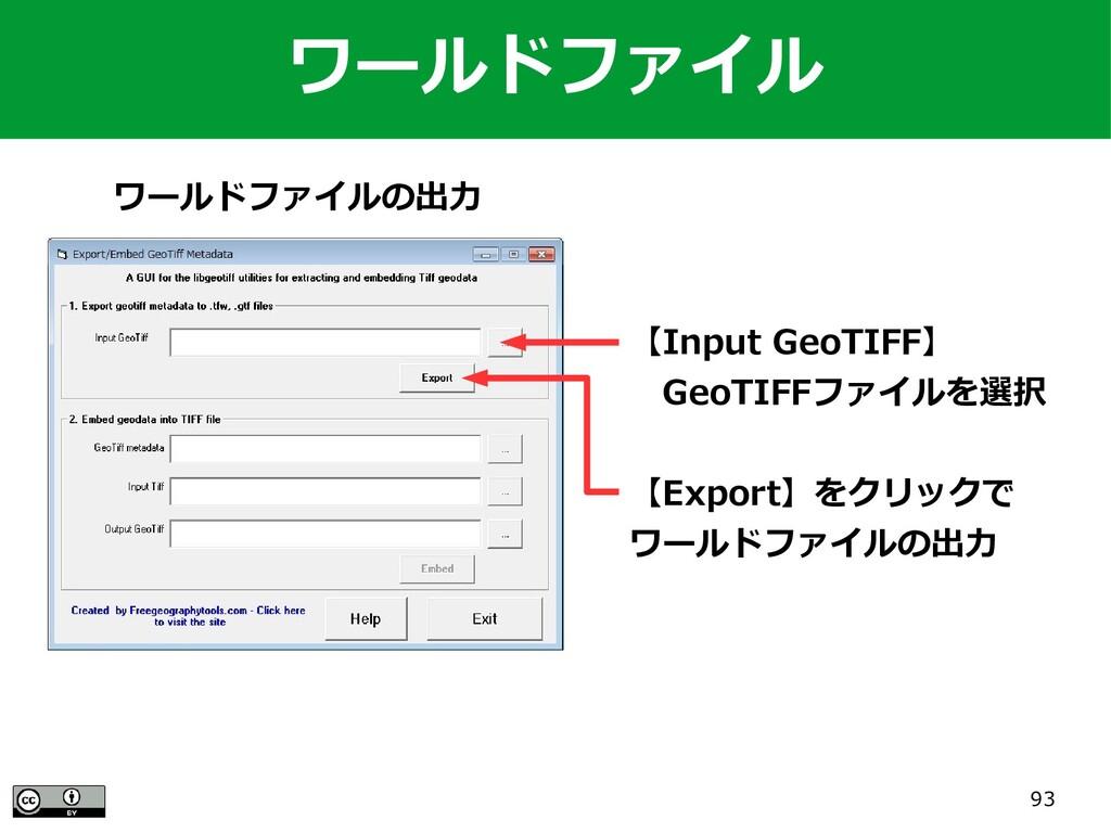 93 【Input GeoTIFF】  GeoTIFFファイルを選択 【Export】をクリッ...