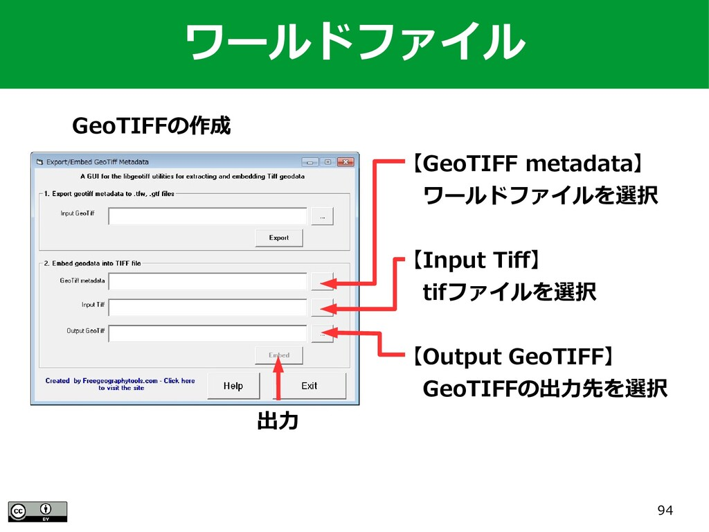 94 【GeoTIFF metadata】  ワールドファイルを選択 【Input Tiff】...