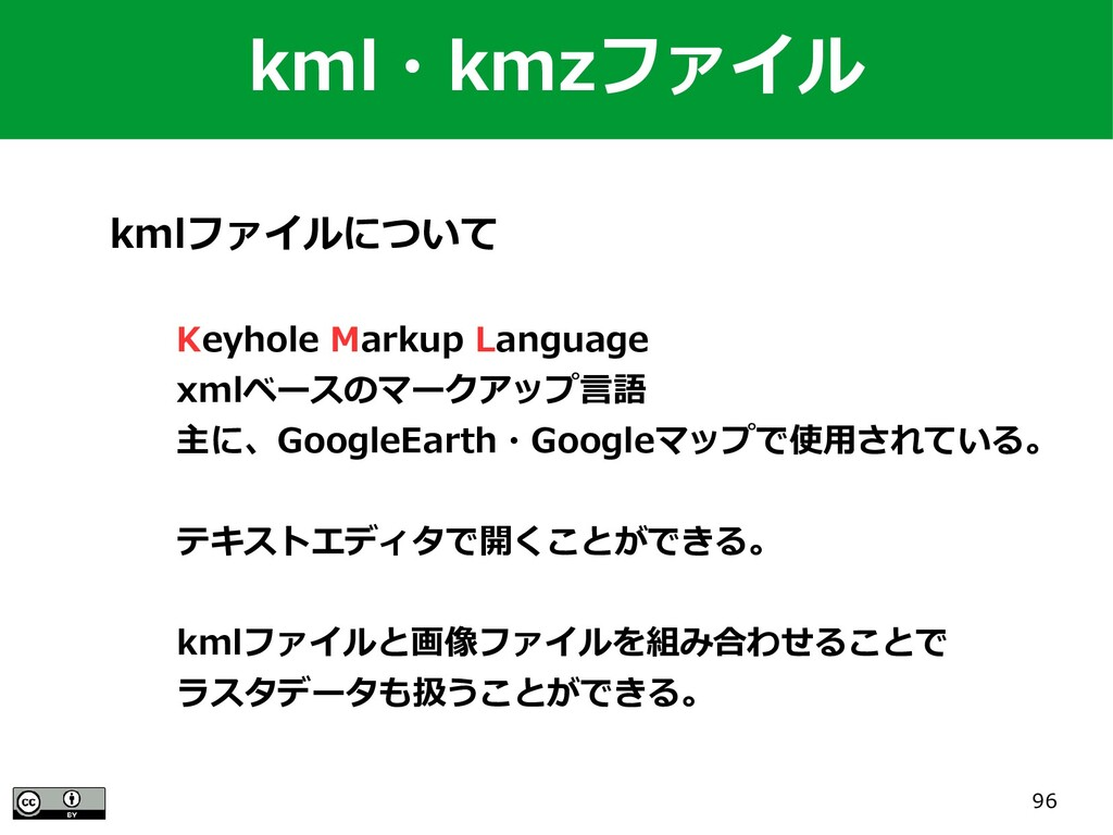 96 kmlファイルについて   Keyhole Markup Language   xmlベ...