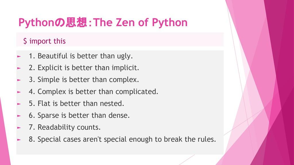 Pythonの思想:The Zen of Python ► 1. Beautiful is b...