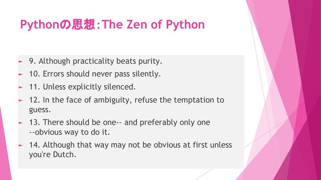 Pythonの思想:The Zen of Python ► 9. Although pract...