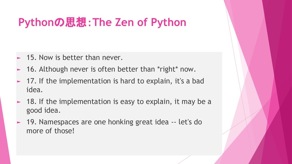 Pythonの思想:The Zen of Python ► 15. Now is better...