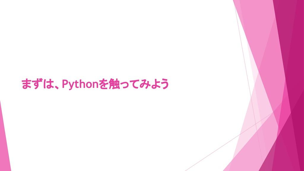 まずは、Pythonを触ってみよう