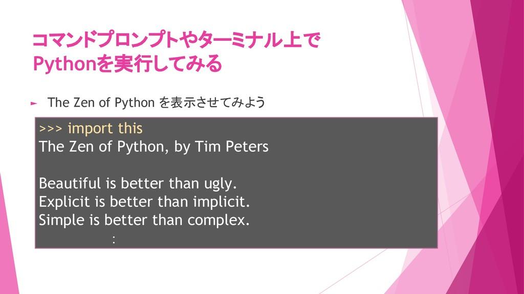 コマンドプロンプトやターミナル上で Pythonを実行してみる >>> import this...