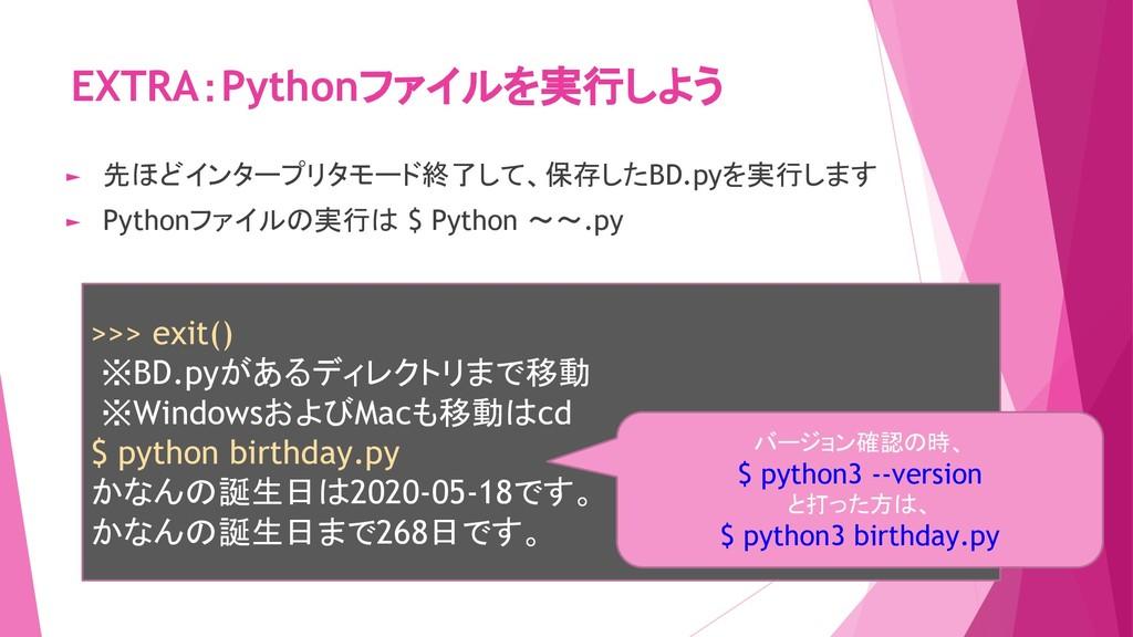 EXTRA:Pythonファイルを実行しよう ► 先ほどインタープリタモード終了して、保存した...