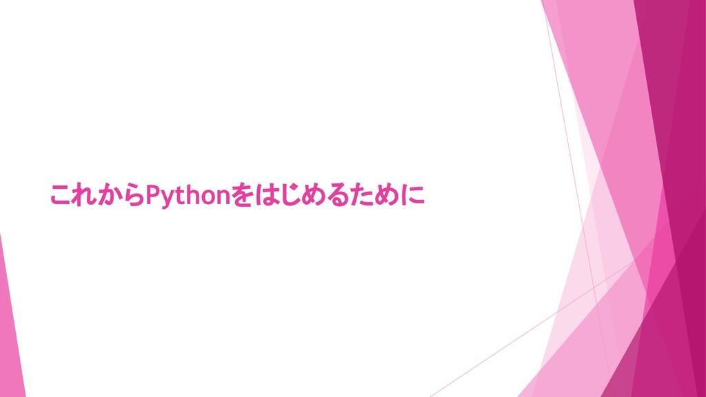 これからPythonをはじめるために