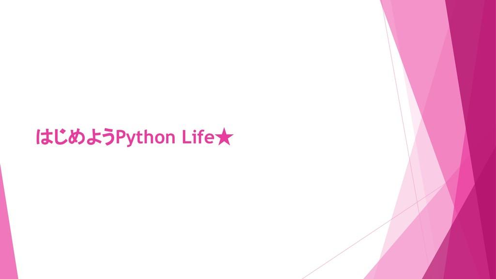 はじめようPython Life★