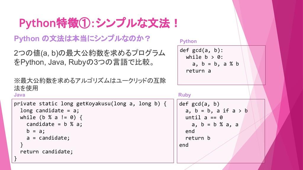 Python特徴①:シンプルな文法! Python の文法は本当にシンプルなのか? 2つの値(...
