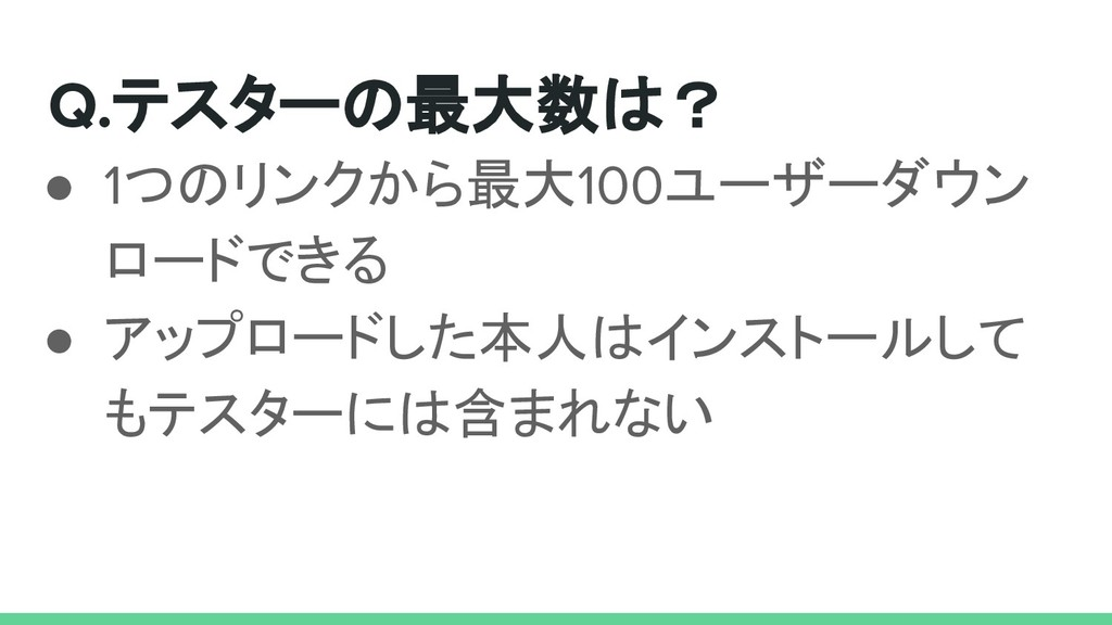 Q.テスターの最大数は? ● 1つのリンクから最大100ユーザーダウン ロードできる ● アッ...