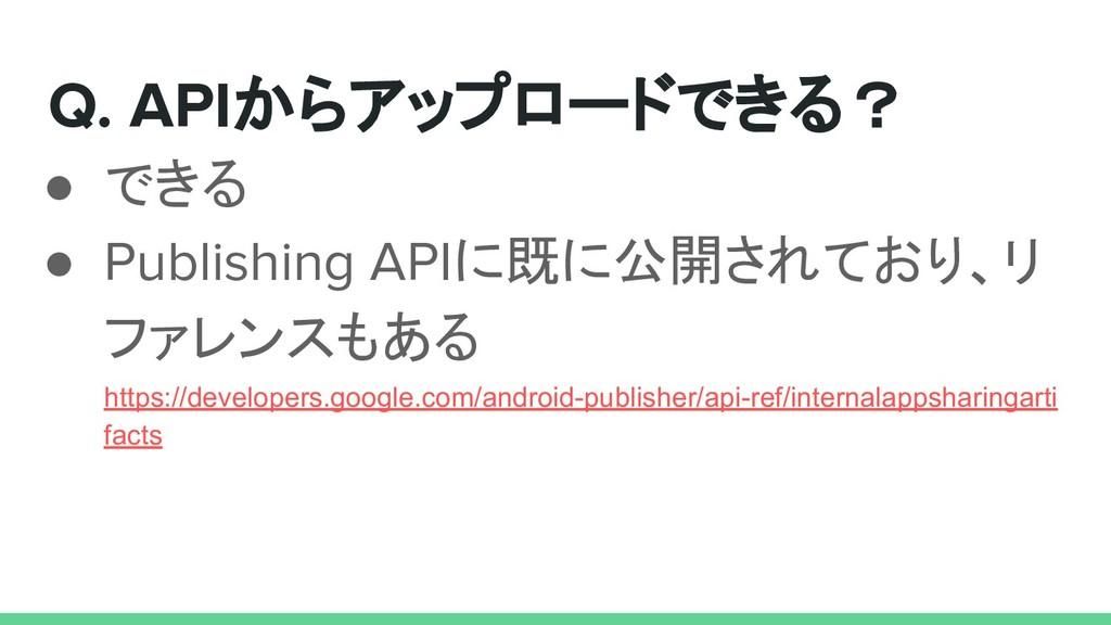 Q. APIからアップロードできる? ● できる ● Publishing APIに既に公開さ...
