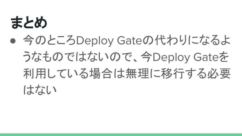 まとめ ● 今のところDeploy Gateの代わりになるよ うなものではないので、今Depl...