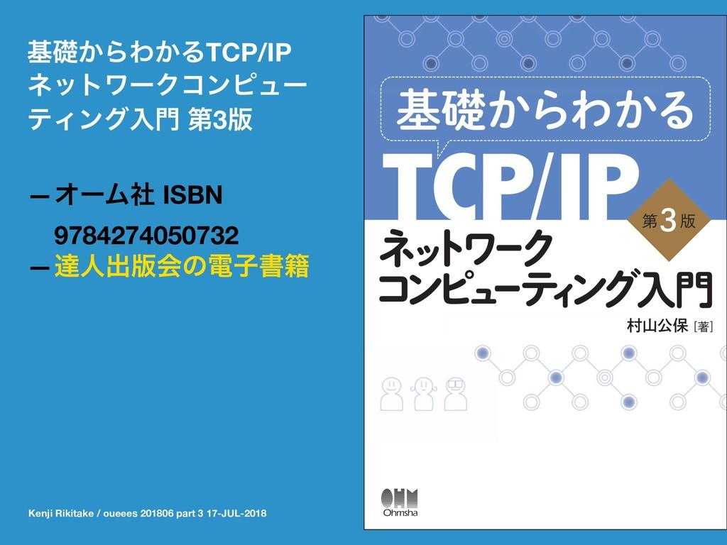 جૅ͔ΒΘ͔ΔTCP/IP ωοτϫʔΫίϯϐϡʔ ςΟϯάೖ ୈ3൛ —ΦʔϜࣾ ISBN...