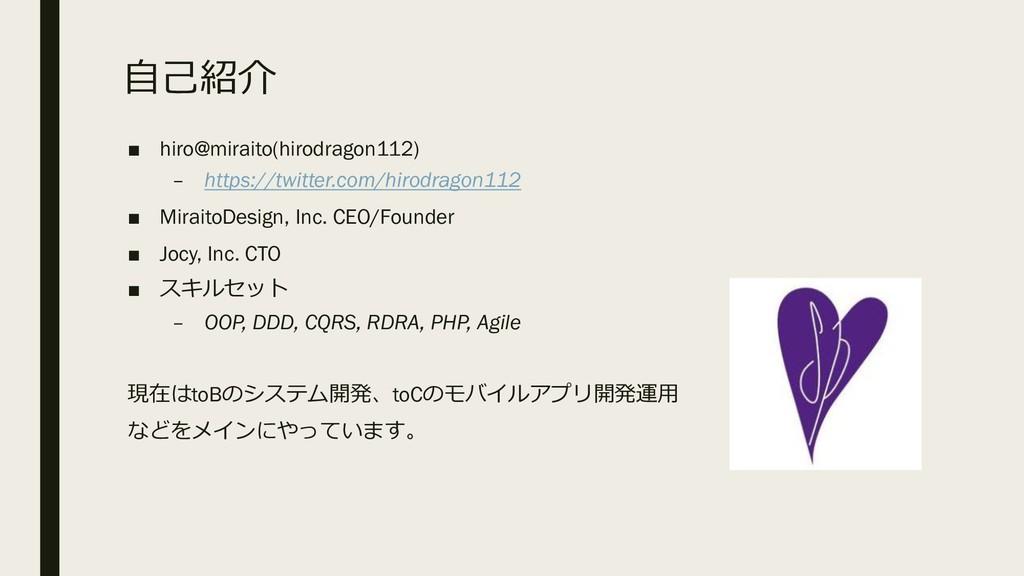 自己紹介 ■ hiro@miraito(hirodragon112) – https://tw...