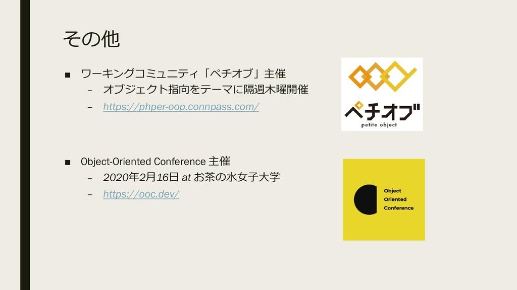 その他 ■ ワーキングコミュニティ「ペチオブ」主催 – オブジェクト指向をテーマに隔週木曜開催...