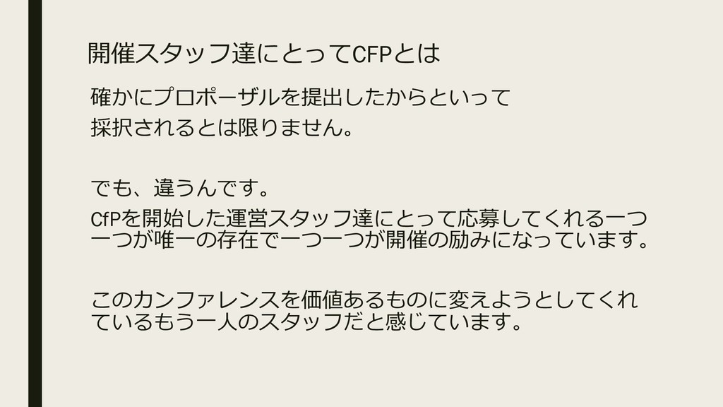 開催スタッフ達にとってCFPとは 確かにプロポーザルを提出したからといって 採択されるとは限り...