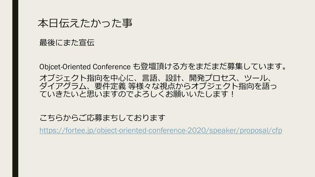 本日伝えたかった事 最後にまた宣伝 Objcet-Oriented Conference も登...