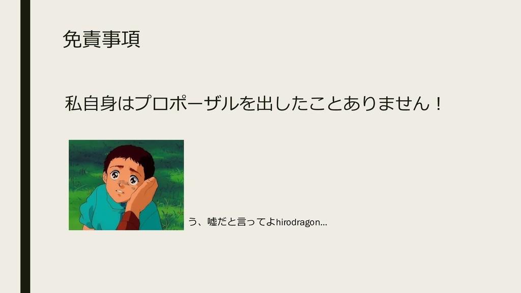 免責事項 私自身はプロポーザルを出したことありません! う、嘘だと言ってよhirodragon…