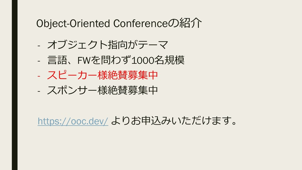 Object-Oriented Conferenceの紹介 - オブジェクト指向がテーマ - ...