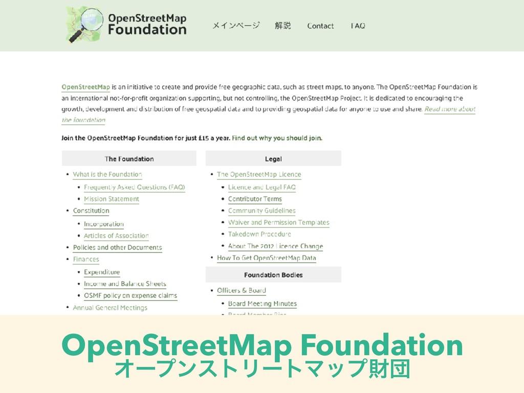 OpenStreetMap Foundation ΦʔϓϯετϦʔτϚοϓࡒஂ