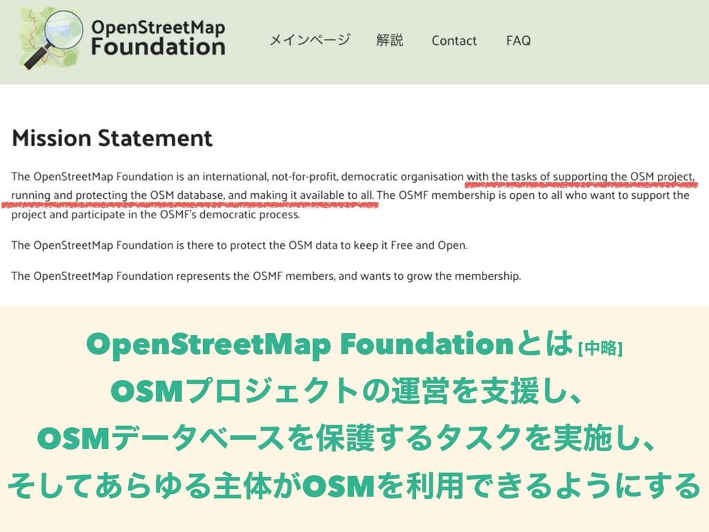OpenStreetMap Foundationͱ [தུ] OSMϓϩδΣΫτͷӡӦΛࢧԉ...