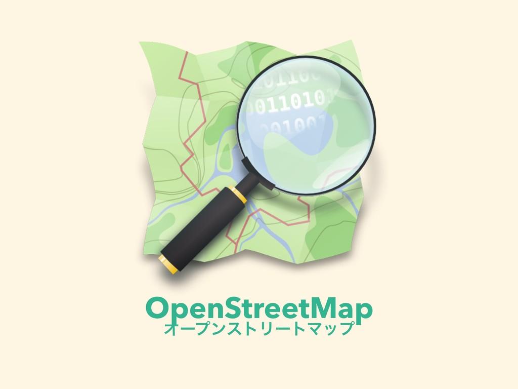 OpenStreetMap ΦʔϓϯετϦʔτϚοϓ