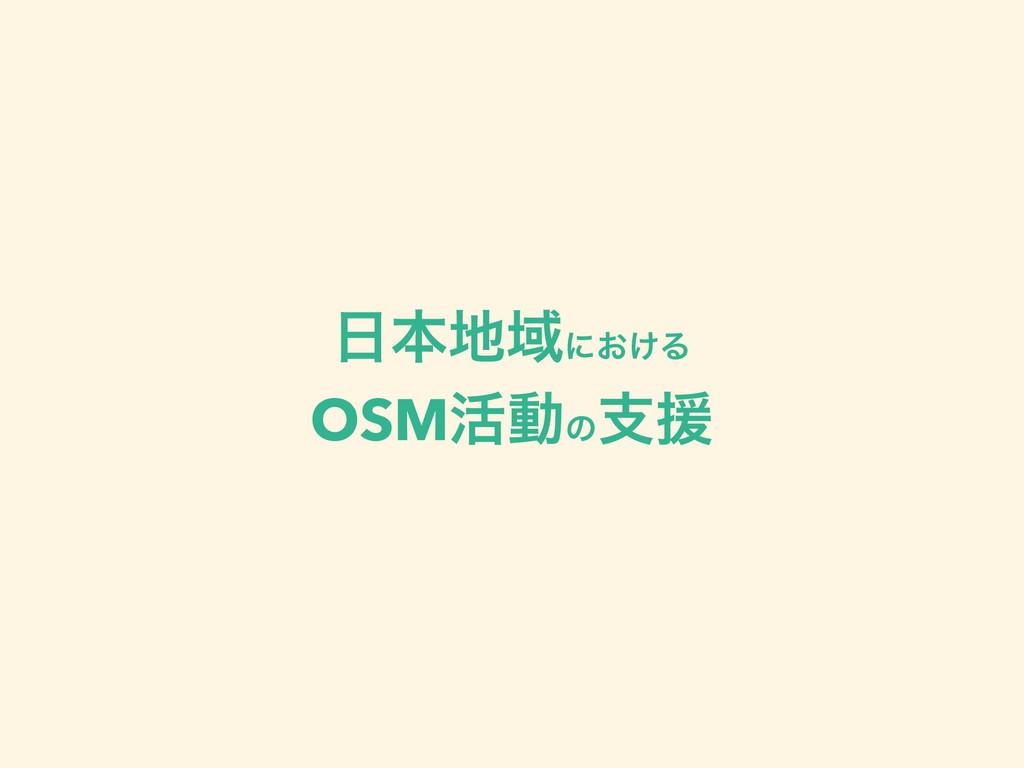 ຊҬʹ͓͚Δ OSM׆ಈͷ ࢧԉ