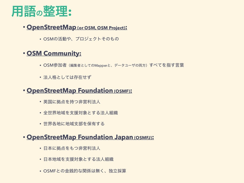 ༻ޠͷ ੔ཧ: • OpenStreetMap (or OSM, OSM Project): ...
