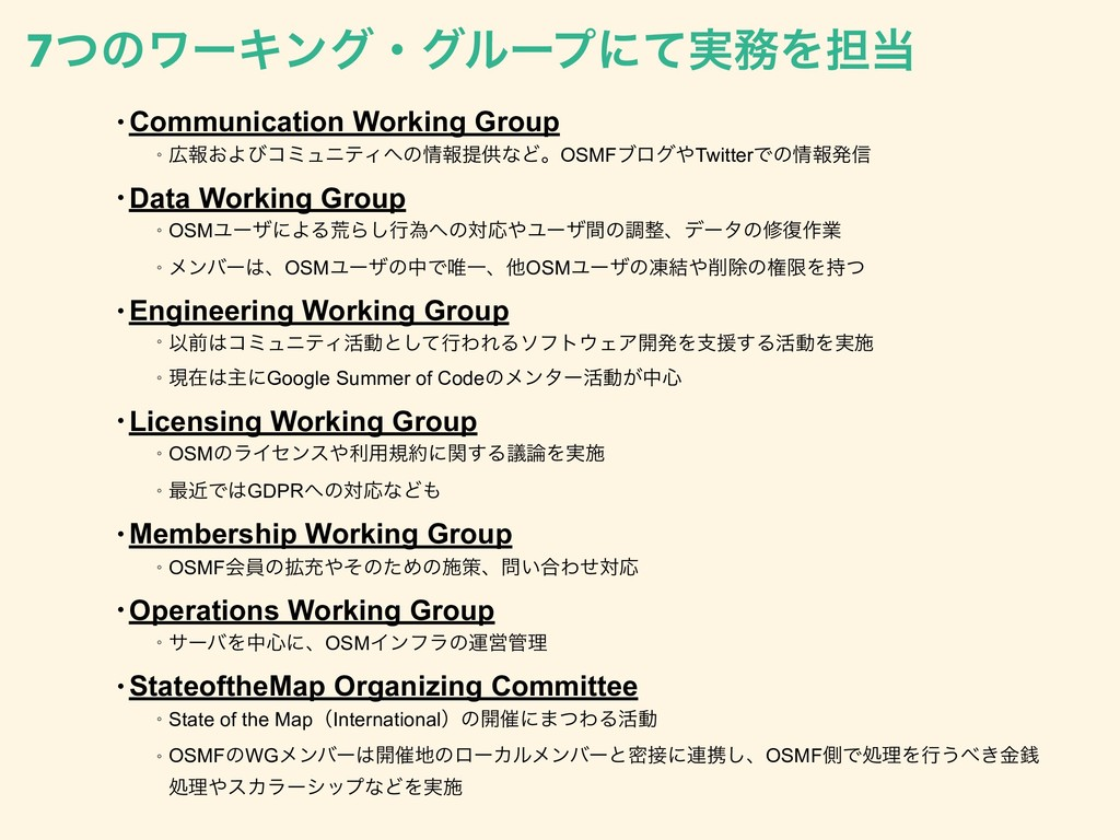 7ͭͷϫʔΩϯάɾάϧʔϓʹ࣮ͯΛ୲ • Communication Working Gr...