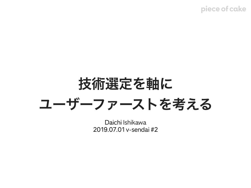 Daichi Ishikawa 2019.07.01 v-sendai #2 ٕज़બఆΛ࣠ʹ...