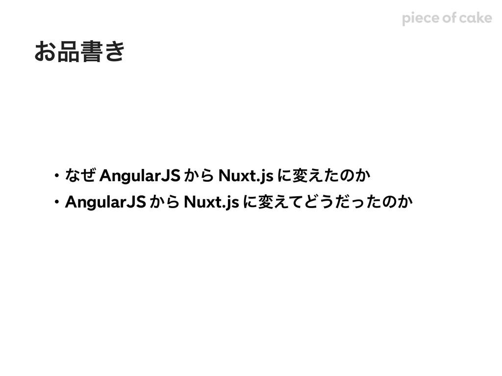 ɾͳͥ AngularJS ͔Β Nuxt.js ʹม͑ͨͷ͔ ɾAngularJS ͔Β N...