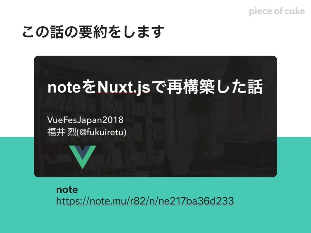 ͜ͷͷཁΛ͠·͢ note https://note.mu/r82/n/ne217ba36...