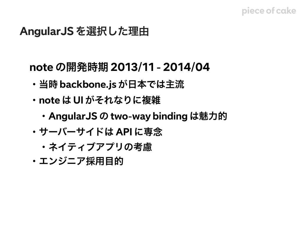 AngularJS Λબͨ͠ཧ༝ note ͷ։ൃظ 2013/11 - 2014/04 ...