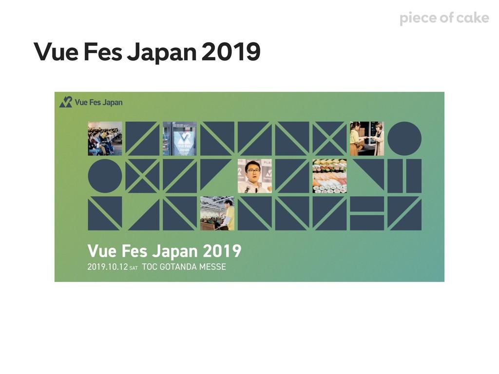 Vue Fes Japan 2019