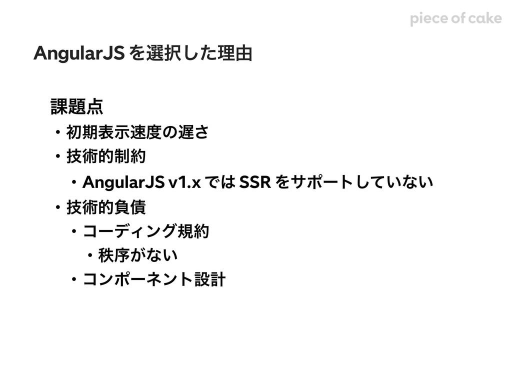 AngularJS Λબͨ͠ཧ༝ ՝ ɾॳظදࣔͷ͞ ɾٕज़త੍ ɹɾAngul...