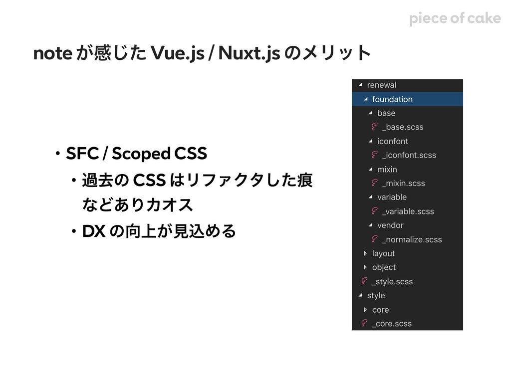 note ͕ײͨ͡ Vue.js / Nuxt.js ͷϝϦοτ ɾSFC / Scoped ...