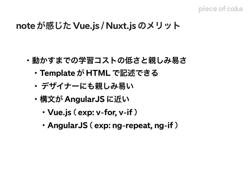 note ͕ײͨ͡ Vue.js / Nuxt.js ͷϝϦοτ ɾಈ͔͢·Ͱͷֶशίετͷ...