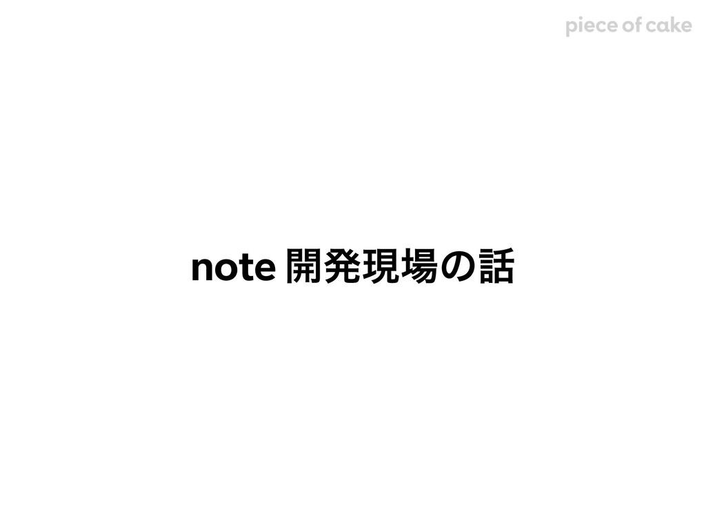 note ։ൃݱͷ