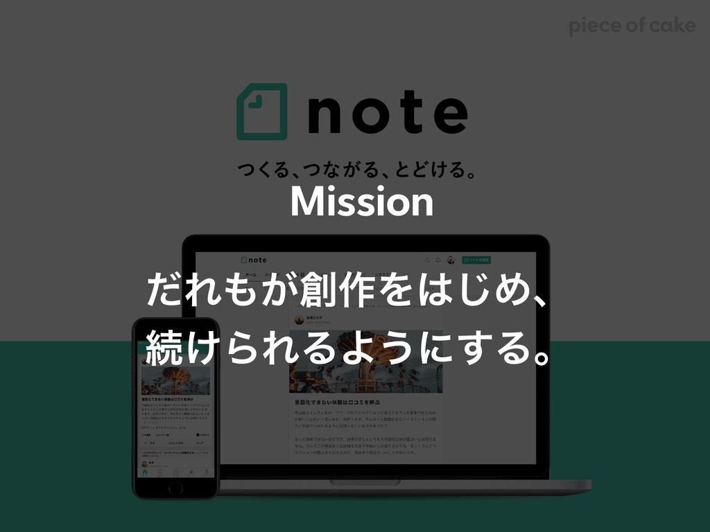 Mission ͩΕ͕࡞Λ͡Ίɺ ଓ͚ΒΕΔΑ͏ʹ͢Δɻ