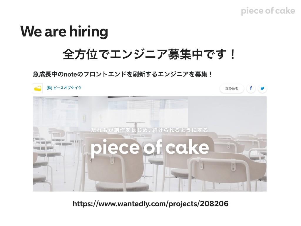 We are hiring શํҐͰΤϯδχΞืूதͰ͢ʂ https://www.wante...