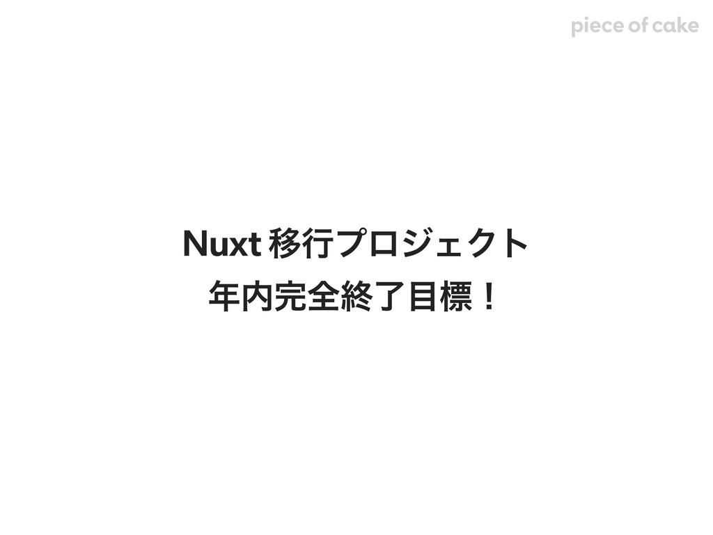 Nuxt ҠߦϓϩδΣΫτ શऴྃඪʂ