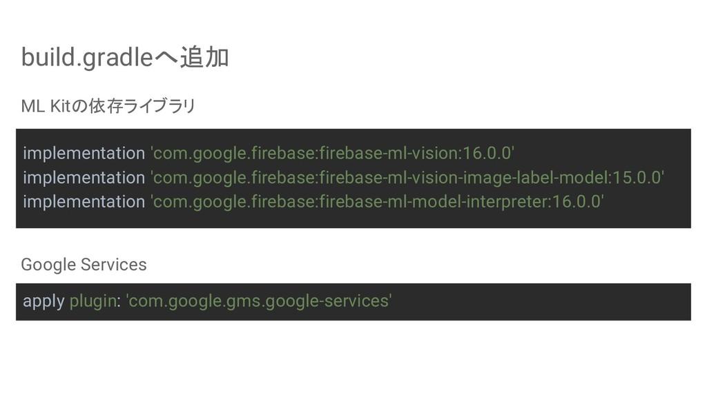 build.gradleへ追加 ML Kitの依存ライブラリ Google Services ...