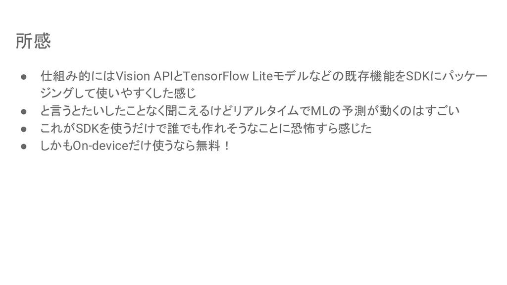 所感 ● 仕組み的にはVision APIとTensorFlow Liteモデルなどの既存機能...