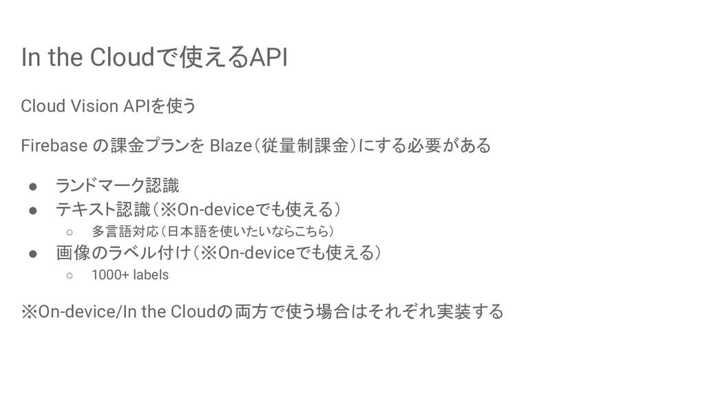 In the Cloudで使えるAPI Cloud Vision APIを使う Firebas...