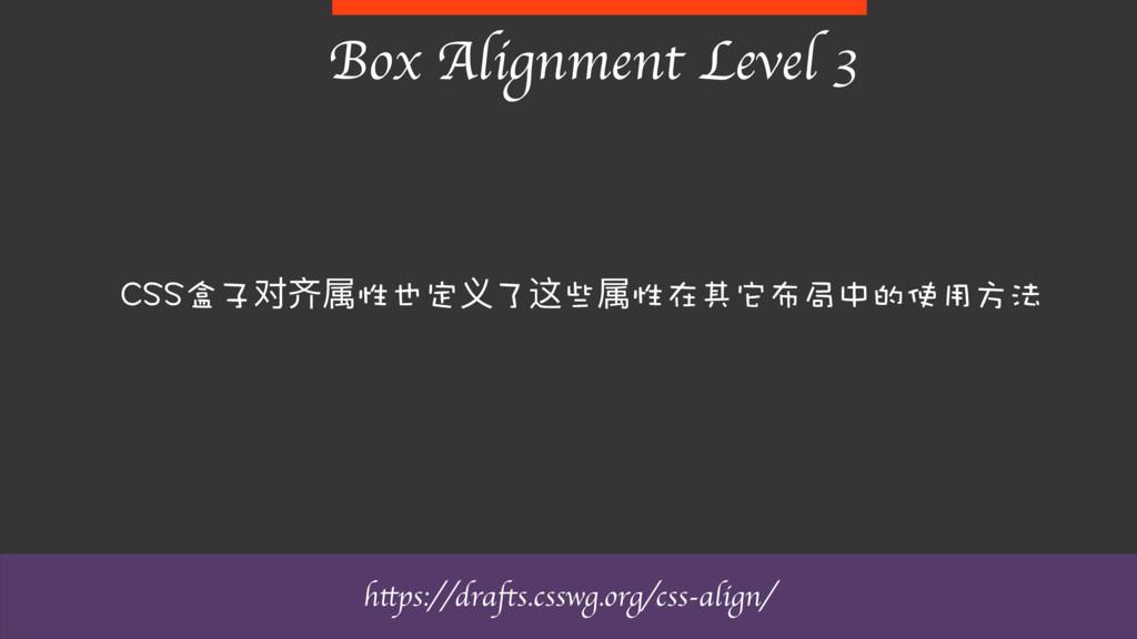 Box Alignment Level 3 %55䣲⵰对⻬齐属㉇ⁿⶺ义₦这₻属㉇⥈⎖ⶣ〣⁍䢤...