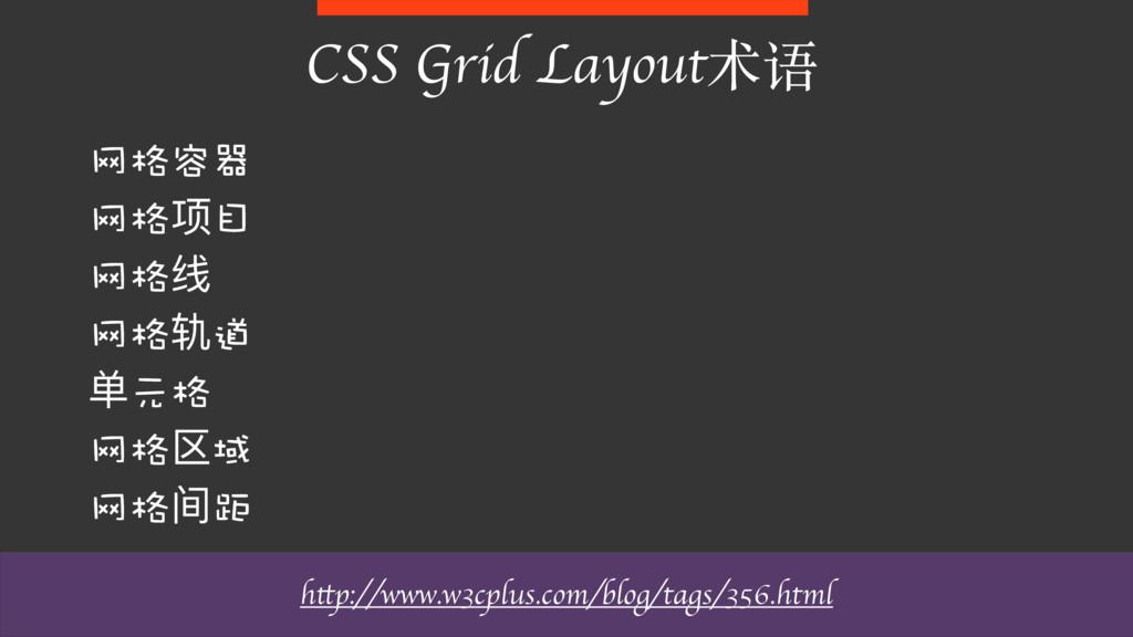 CSS Grid Layout术语 共㩜ⷙ⢈ 共㩜项䤎 共㩜线 共㩜轨礼 单⍣㩜 共...