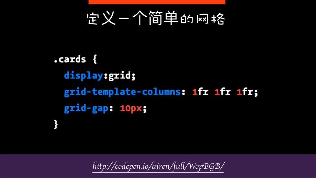 ⶺ义†个简单䢤共㩜 http://codepen.io/airen/full/WopBGB/