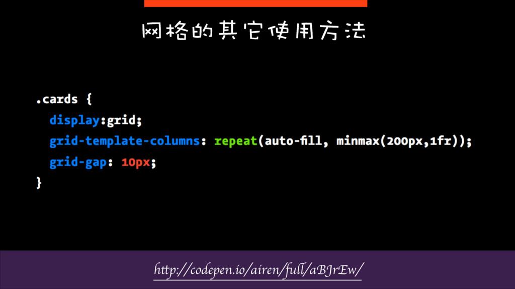 共㩜䢤⎖ⶣ↟䝈㟙㻵 http://codepen.io/airen/full/aBJrEw/